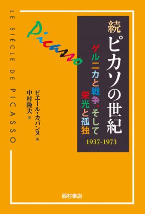 『続 ピカソの世紀』
