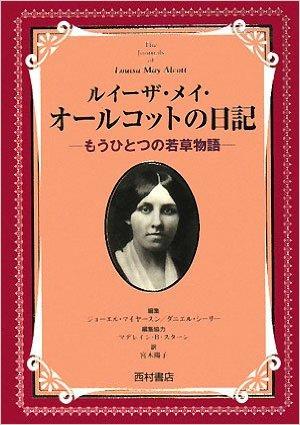 『ルイーザ・メイ・オールコットの日記』