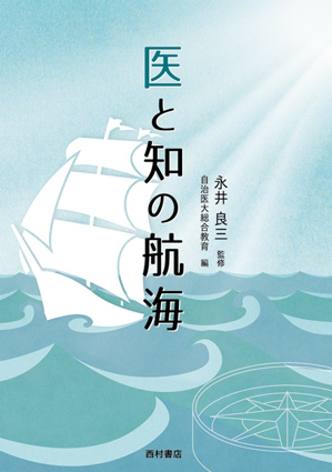 『医と知の航海』