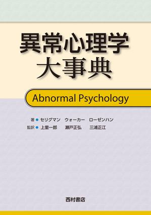 『異常心理学大事典』
