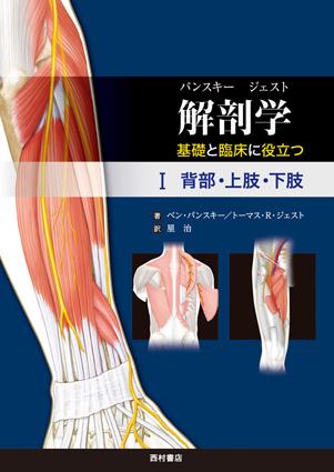 『解剖学 基礎と臨床に役立つ Ⅰ 背部・上肢・下肢』