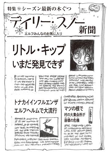 『クリスマスとよばれた男の子』イラスト(新聞)