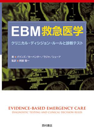 『EBM救急医学』