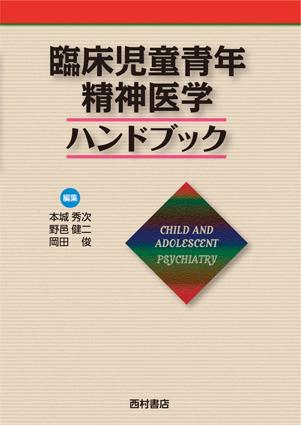 『臨床児童青年精神医学ハンドブック』