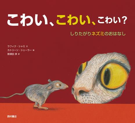 『こわい、こわい、こわい? しりたがりネズミのおはなし』