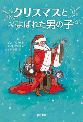 『クリスマスとよばれた男の子』