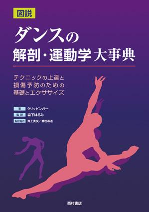『図説 ダンスの解剖・運動学大事典』
