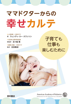 『ママドクター』