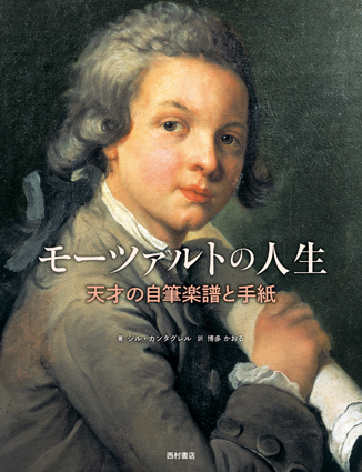 『モーツァルトの人生』