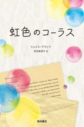 『虹色のコーラス』