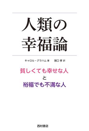『人類の幸福論』