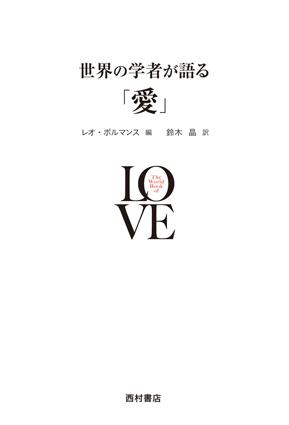 『世界の学者が語る「愛」』