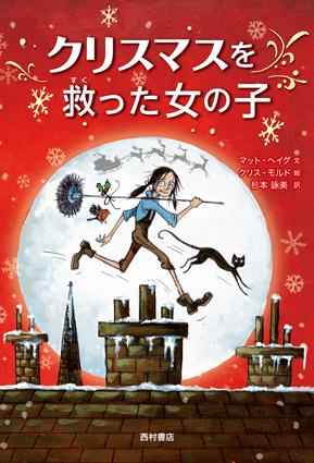 『クリスマスを救った女の子』