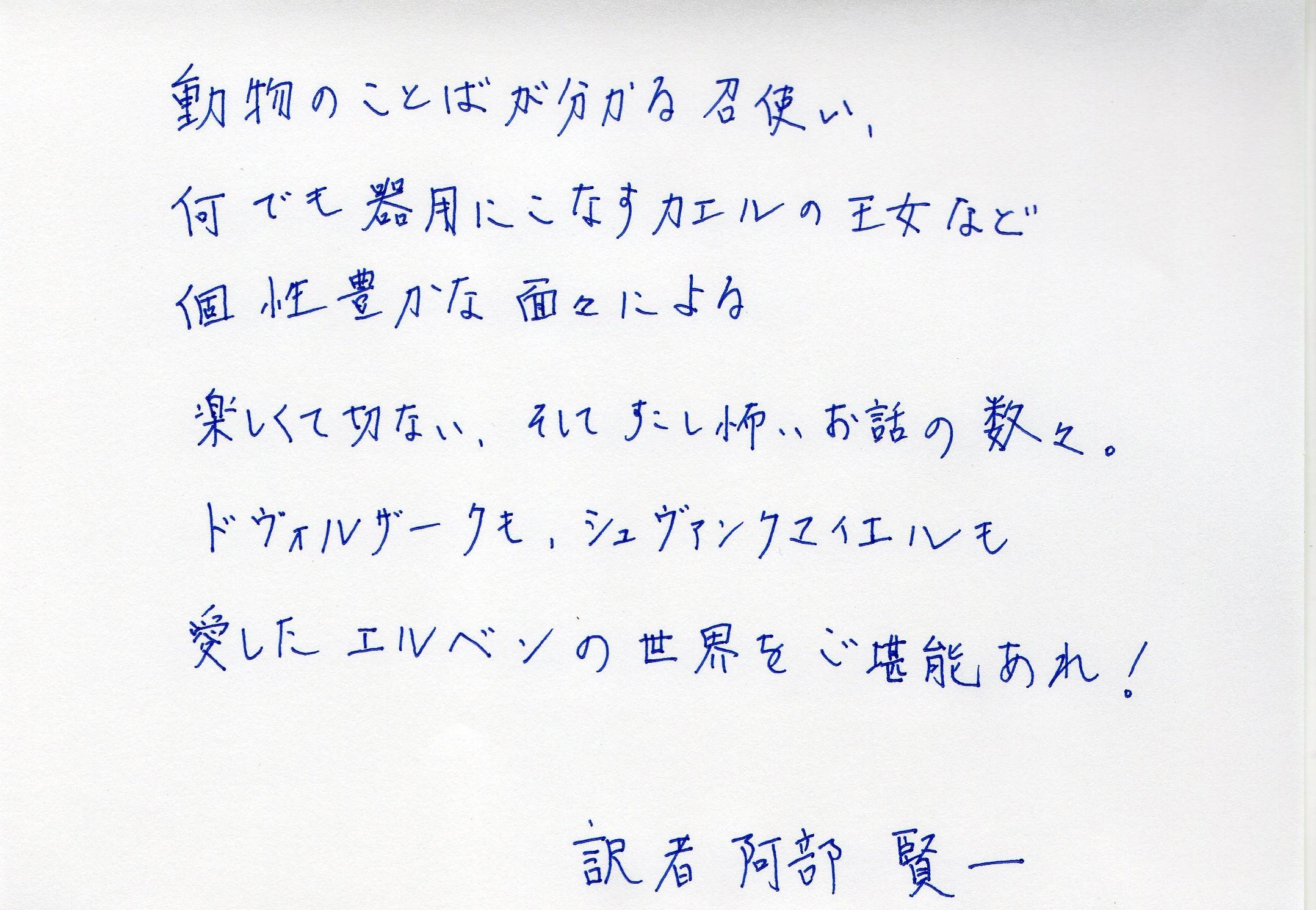 阿部先生 手書きメッセージ