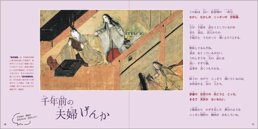 『ニッポン』中身ページ