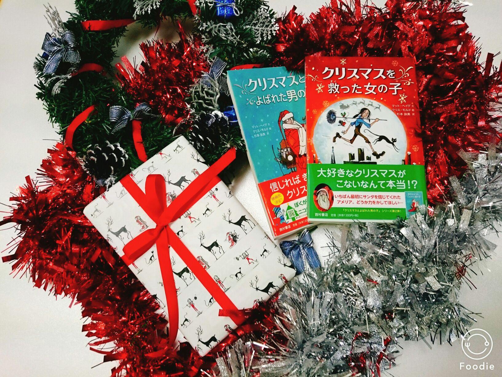 クリスマスプレゼント ラッピング例