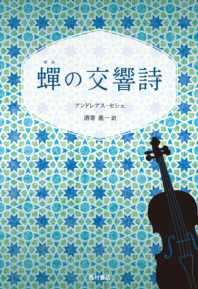 『蝉の交響詩』