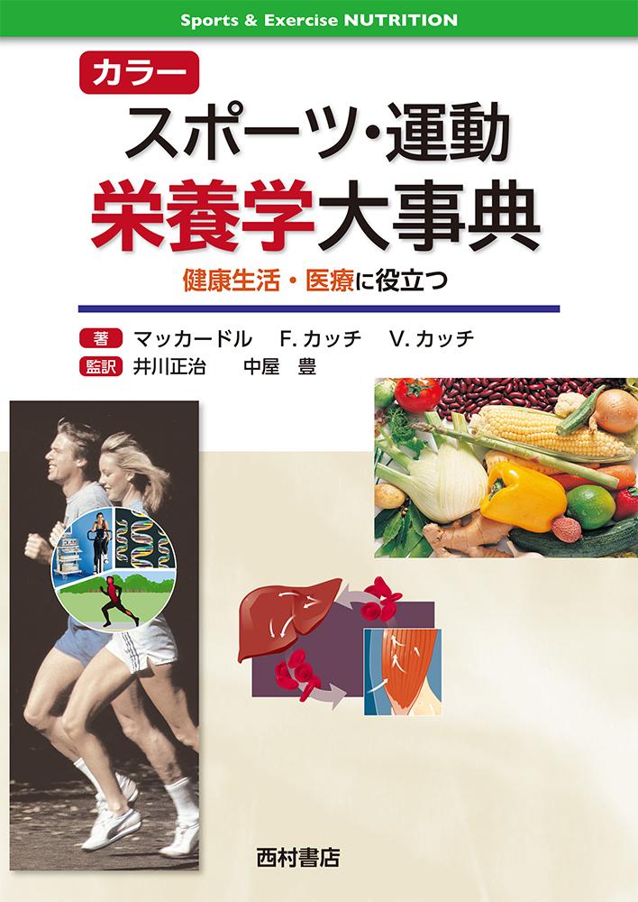『カラー スポーツ・運動栄養学大事典 ~健康生活・医療に役立つ~』