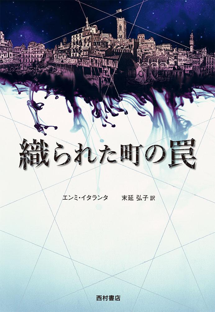 『織られた町の罠』