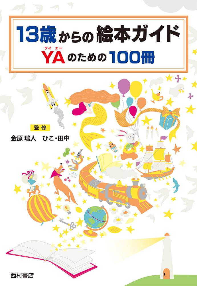 『13歳からの絵本ガイド YAのための100冊』