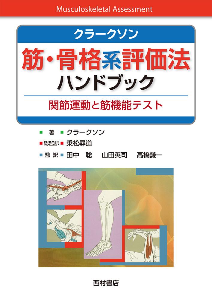 『クラークソン 筋・骨格系評価法』