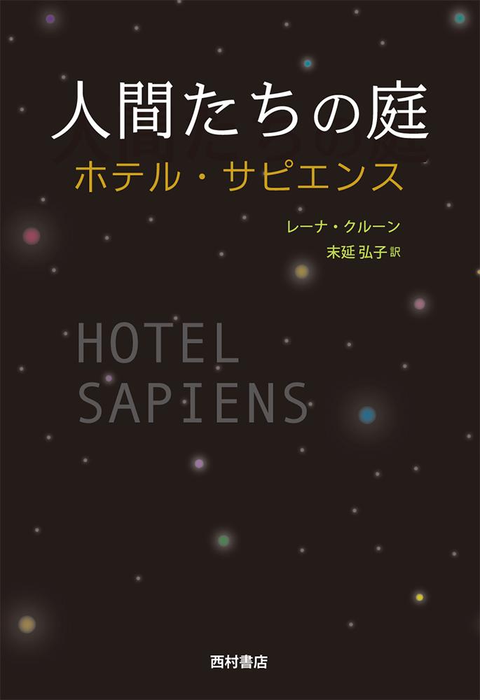 『人間たちの庭 ホテル・サピエンス』