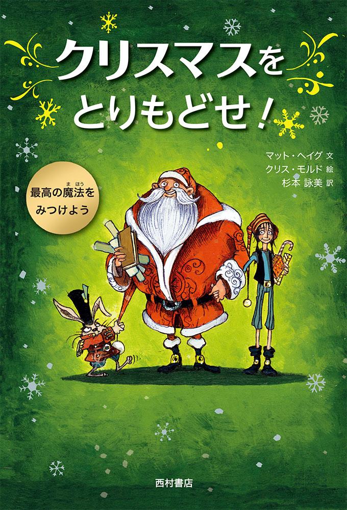『クリスマスをとりもどせ!』