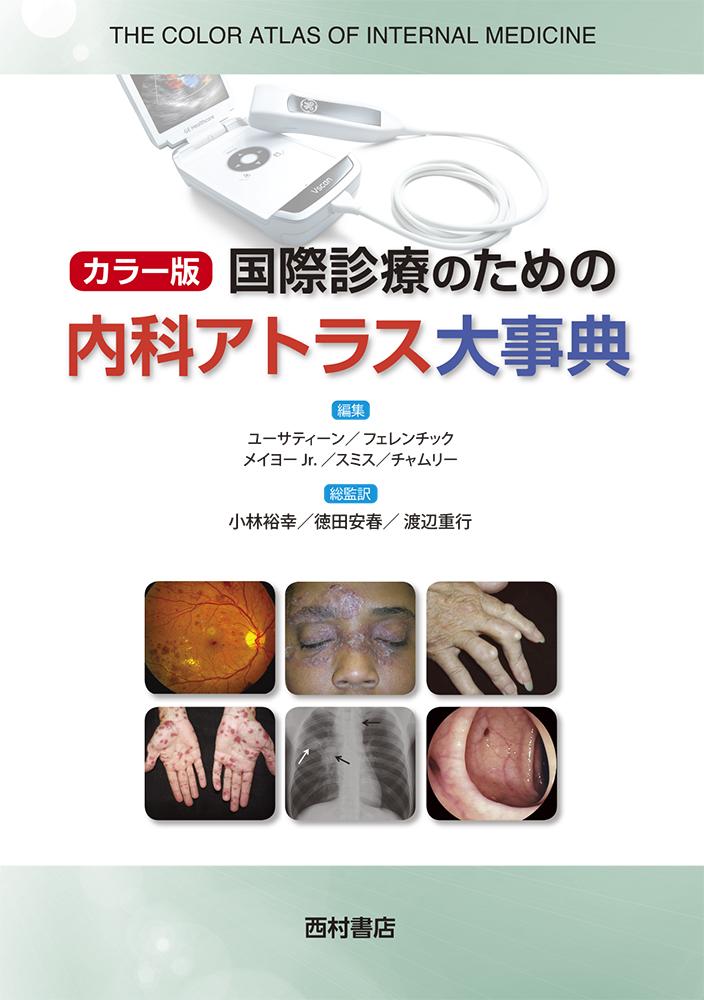『カラー版 国際診療のための内科アトラス大事典 』