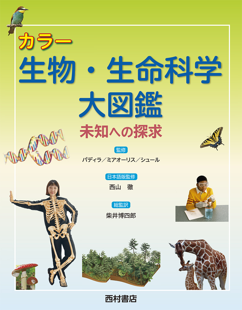 『カラー 生物・生命科学大図鑑 -未知への探求-』