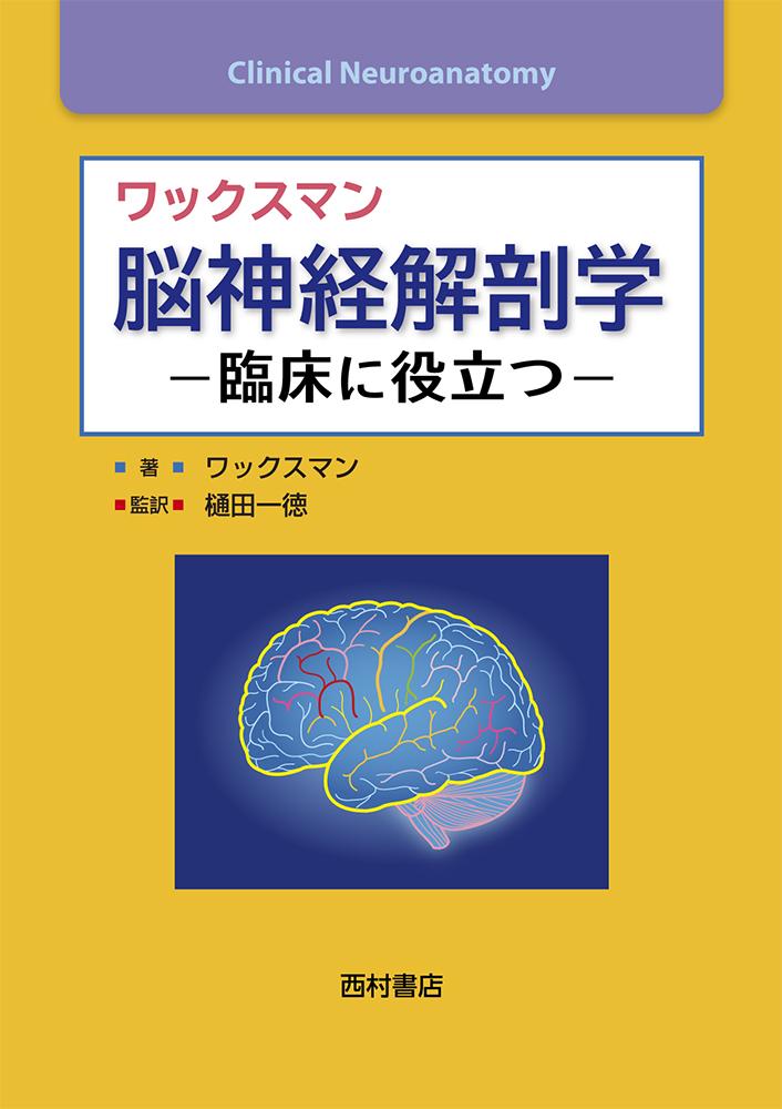 『ワックスマン 脳神経解剖学 -臨床に役立つ-』