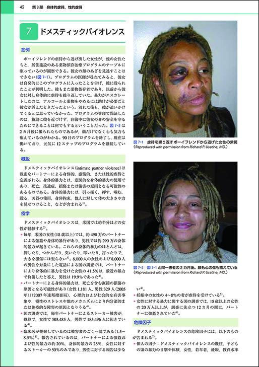 『国際診療のための内科アトラス大事典』042