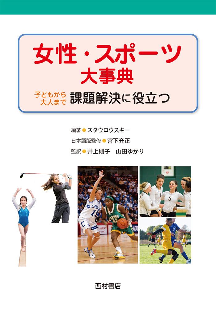 『女性・スポーツ大事典 子どもから大人まで課題解決に役立つ』