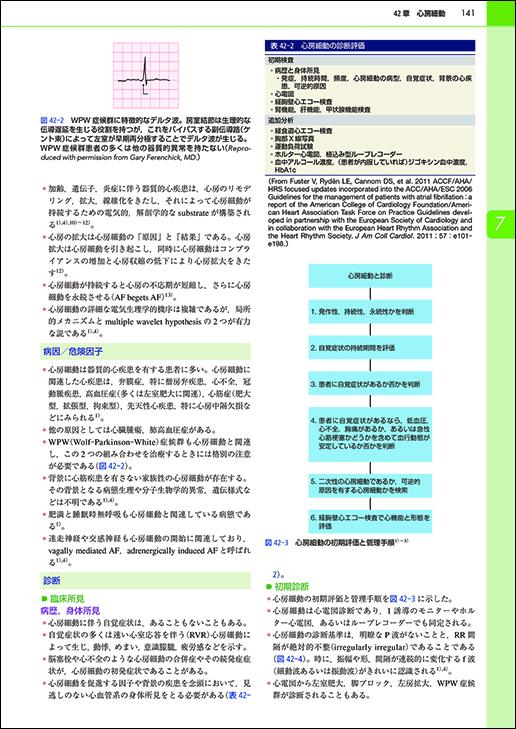 『国際診療のための内科アトラス大事典』141