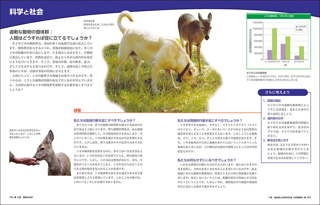 『カラー 生物・生命科学大図鑑』776-777