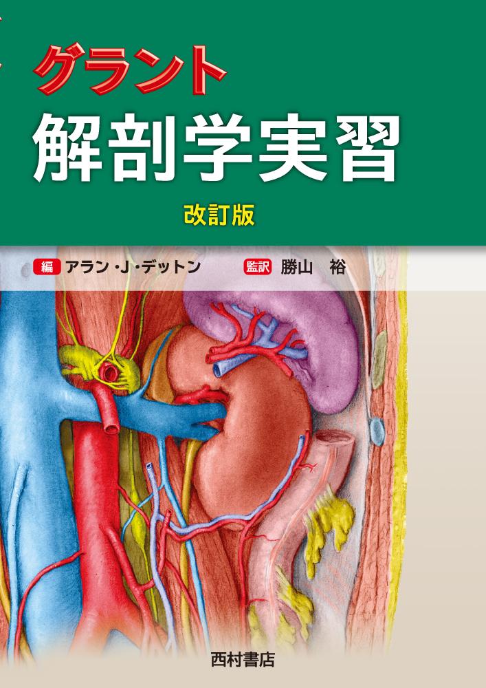 『グラント解剖学実習 改訂版』