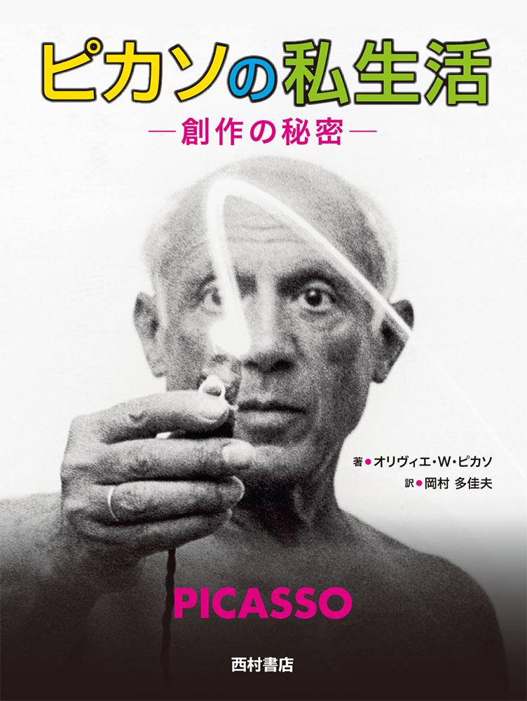 『ピカソの私生活 創作の秘密』