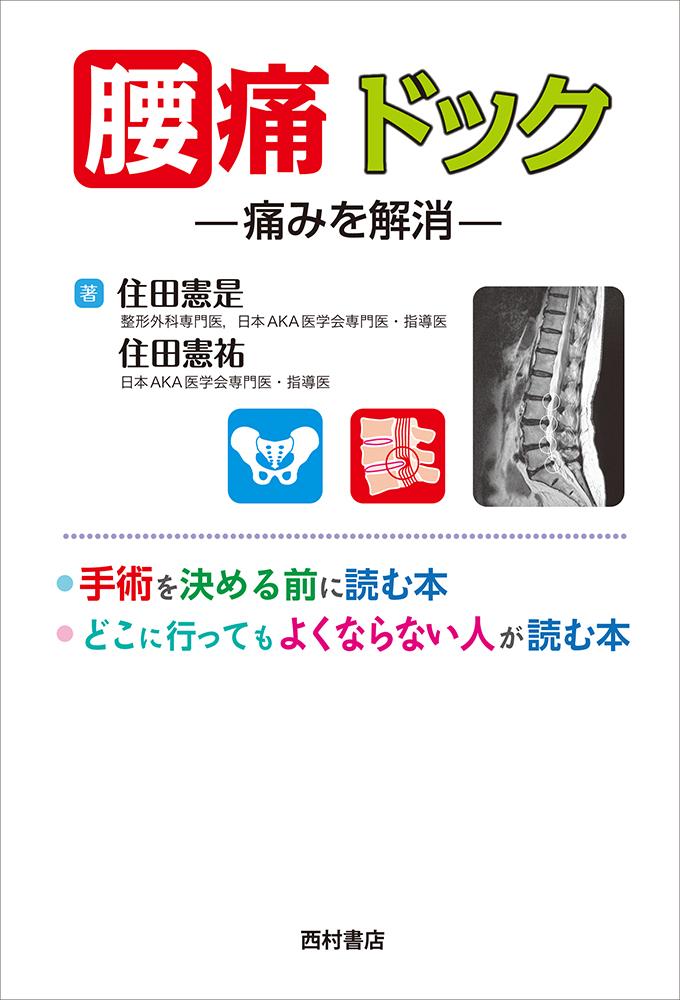 『腰痛ドック―痛みを解消』