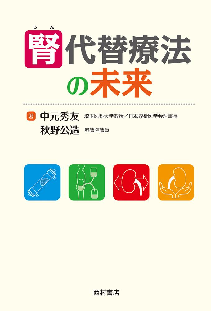 『腎代替療法の未来』