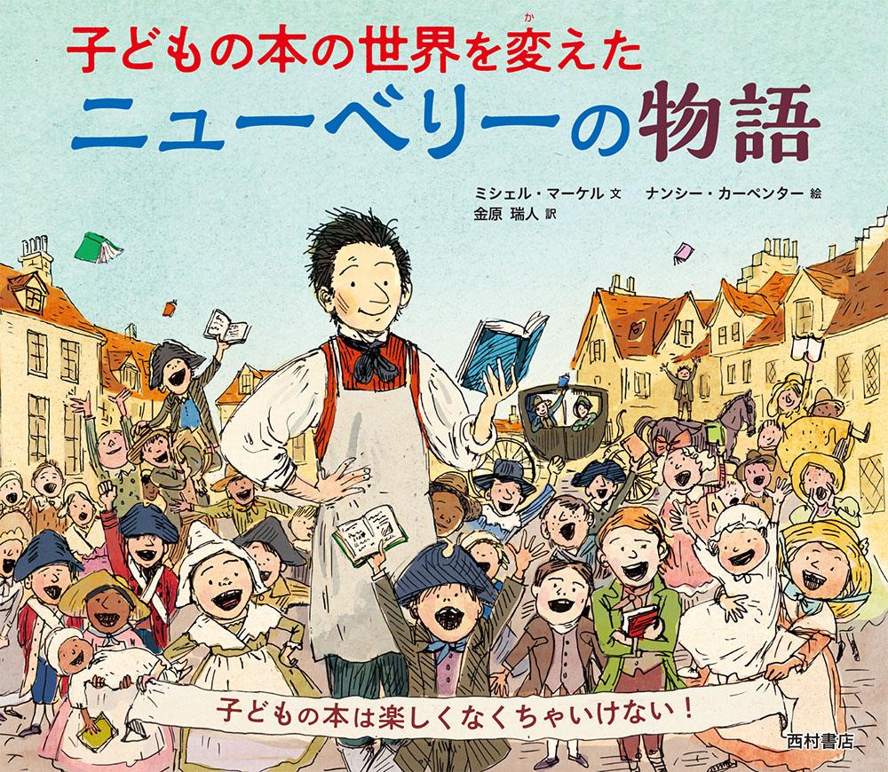 『子どもの本の世界を変えた ニューベリーの物語』