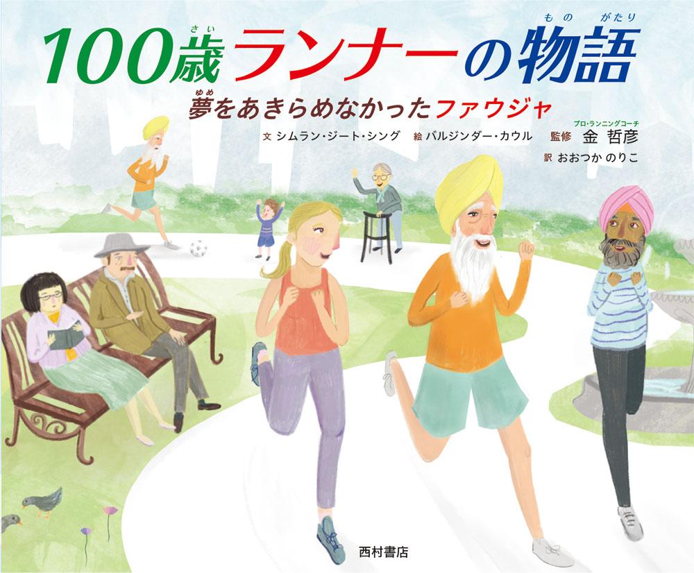 『100歳ランナーの物語』